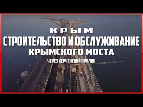 Крымский мост. Строительство и Обслуживание. Керченский мост в Керченском проливе. Крым.