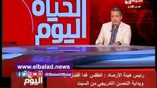 الأرصاد تطمئن المواطنين عن طقس الليلة ..فيديو