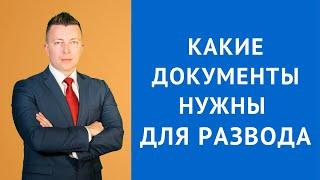 Какие нужны документы для развода - Семейный юрист Москва