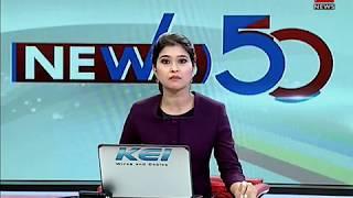 Top 50 news of the day | दिन की 50 बड़ी ख़बरे