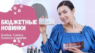 Бюджетные новинки косметики Летний макияж 2020 Свотчи КОНКУРС