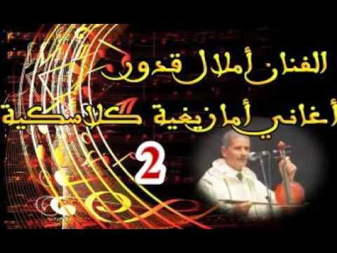 Amlal 9dour..2..maytowit Ayamhsad... املال قدور. .اغاني كلاسكية امازيغية