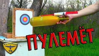 Как сделать пневматический пулемёт / How to Make an Airsoft Machine Gun