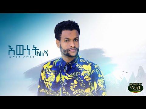 """ኢሳያስ ታምራት - """"እውነት አለኝ"""" - New Ethiopian Music 2020 (official Video) ተጋበዙልን"""