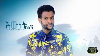 Esayas Tamirat - Ewnet Alegn - ኢሳያስ ታምራት - እውነት አለኝ - New Ethiopian Music 2020 (official Video)