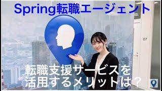 【転職支援サービス】を活用するメリットを転職コンサルが紹介!