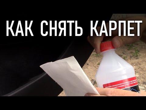 Как снять карпет и удалить клей с пластика | Бонусы под видео