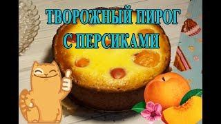 Нежный творожный пирог с персиками и сметанной заливкой | Торт с творогом и персиками