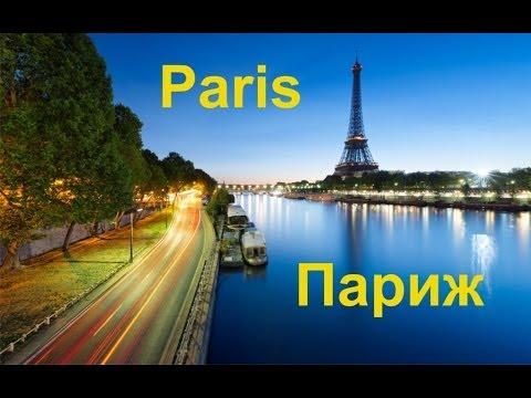 Париж — город, столица Франции
