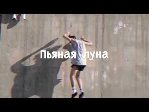 МАКС БАРСКИХ ПЬЯНАЯ ЛУНА СКАЧАТЬ БЕСПЛАТНО