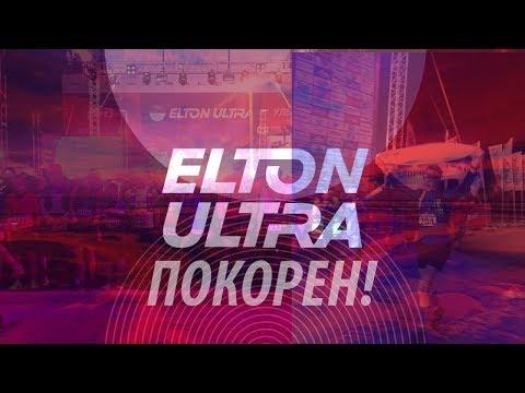 Эльтон покорен! ELTON ULTRA 84 км