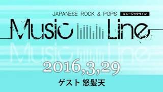 2016年3月29日 MUSIC LINE ゲスト 怒髪天(どはつてん)ミュージックラ...