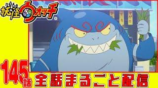 【妖怪ウォッチアニメ】第145話「妖怪 ミチクサメ」「激写!不思議マガジン『ヌー』モスマン編」「妖怪 わかランナー」