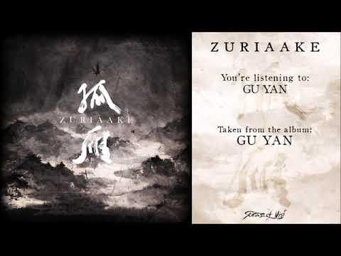 Gu Yan (2015) (Album Stream)