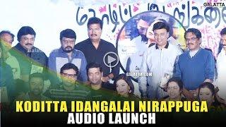Koditta Idangalai Nirappuga Audio launch | Shankar | Prabhu | Bhagyaraj | Partheipan