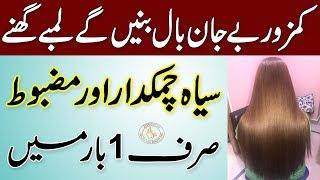 Hair Growth Treatment | Silky Hair | Hair Growth Tips | Long Hair | Beauty Tips In Urdu