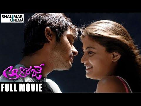 aa-roje-full-length-telugu-movie-||-brahmanandam-,-yashwant,soumya-||-shalimarcinema