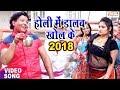 Lal Babu का होली गीत (2018) डालब खोल के.Dalab Khol Ke.New Bhojpuri Hit Holi Songs Mp3