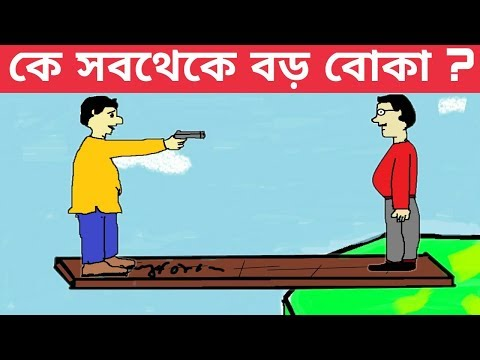 DHADHA| BENGALI IQ TEST| TOP 5 RIDDLES QUESTION| মগজ পরীক্ষা। PICTURE RIDDLES BAGFORON