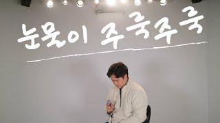 """""""유희열의 스케치북"""" 눈물이 주룩주룩 - 김민석 (멜로망스) (COVER BY 장상구)"""