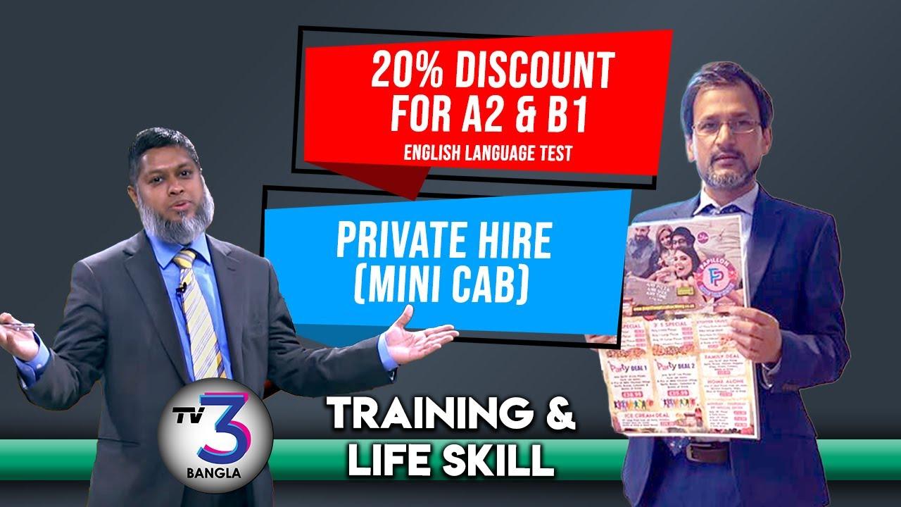 20% discount for  English Language test for mini cab Training