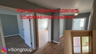 Как во вторичке сделать современный ремонт. Ремонт квартиры в панельке под ключ. Цена ремонта