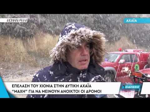 Επέλαση του χιονιά στην Δυτική Αχαΐα