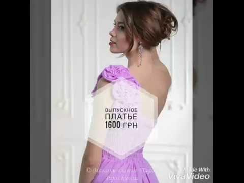 Лиловое выпускное платье. Купить вечернее платье в интернет-магазине ПАФОС