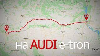 Чи доїде Audi E-tron з Києва до Львова?