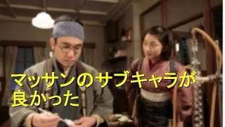 """小池栄子に八嶋智人…「マッサン」好調を支える""""サイドストーリー"""" YouTu..."""