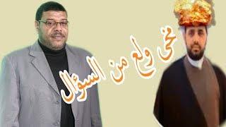 الشيخ رضا الاهوازي اتجنن من سؤال اشرف غريب حول القرآن وعمر