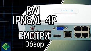 видео Купить Сетевой 4-канальный Видеорегистратор RVi-IPN4/1-4P в Москве
