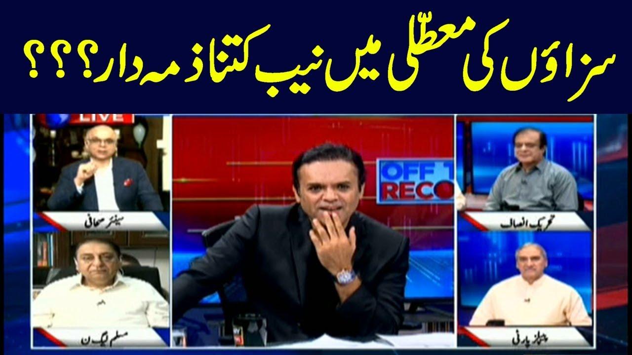 Off The Record | Kashif Abbasi | ARYNews | 19 September 2018