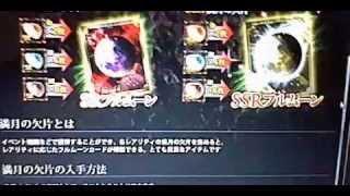 ラグナブレイクサーガ   フルムーンパーテイ2弾 EP6