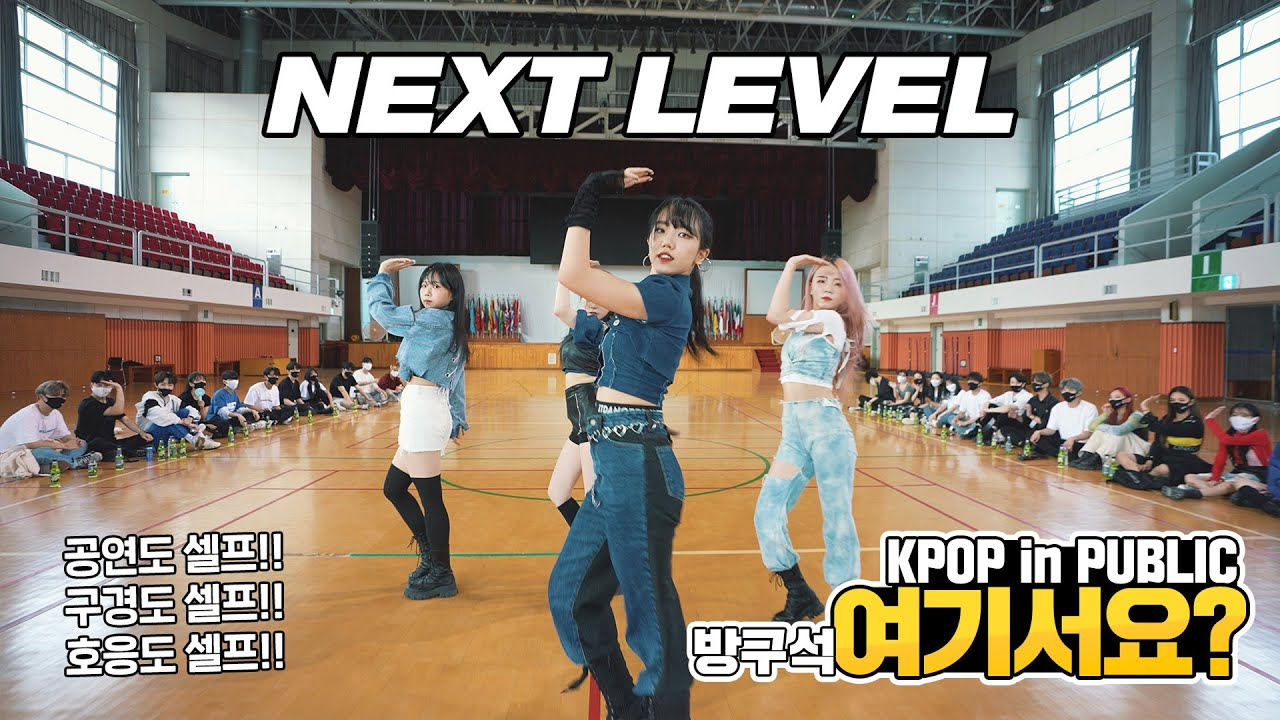 [방구석 여기서요?] 에스파 aespa - NEXT LEVEL (B Team ver.) | 커버댄스 Dance Cover