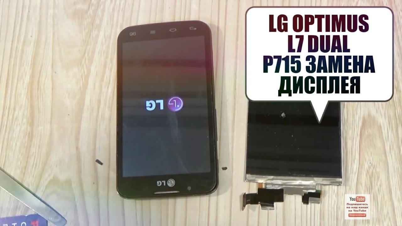 6 апр 2015. Инструкция по замене сенсора на lg g3 d850. Лайк. Запчасти для ремонта lg g3 можно купить тут: дисплей (lcd) http://ali. Pub/6ptlh.