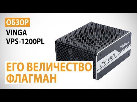Обзор блока питания Vinga VPS-1200Pl: Его величество флагман