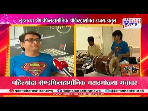Ajay-Atul music concert for Fans