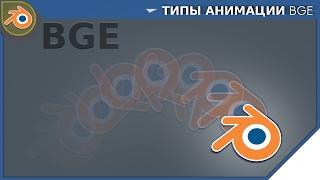 Урок по BGE - Типы Анимации в BGE