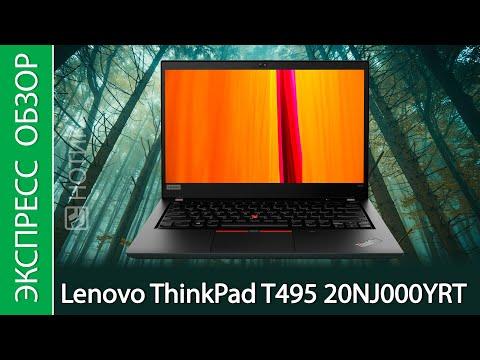 Экспресс-обзор ноутбука Lenovo ThinkPad T495 20NJ000YRT