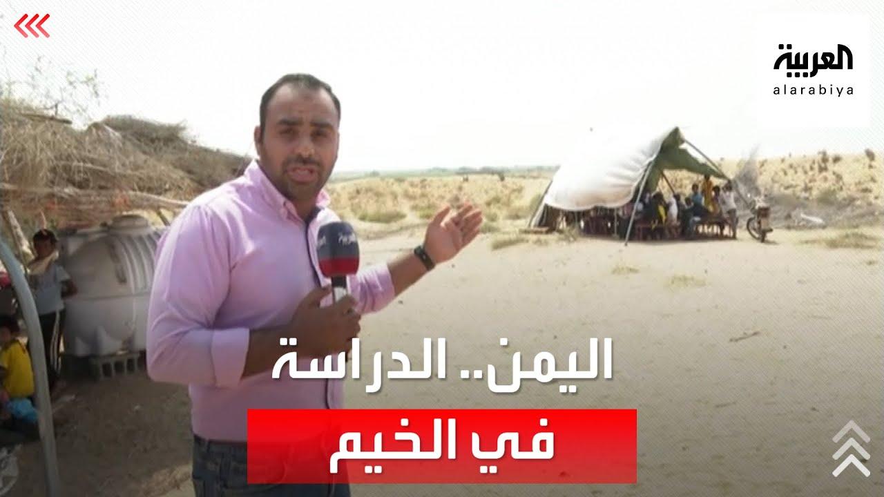 جولة لمراسل العربية على خيم النازحين في محافظة حجة اليمنية  - 10:54-2021 / 10 / 21