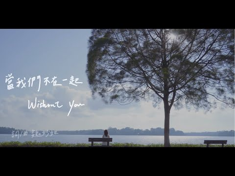 魏妙如 Ruth Kueo - 當我們不在一起  Without You(Official MV)【1006的房客 插曲】