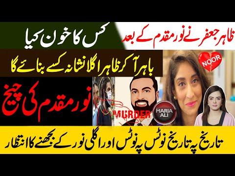 Noor Mukaddam Case - Noor Mukaddam Latest - Islamabad Zahir Jaffer