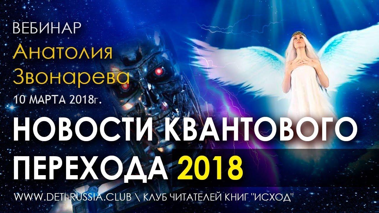 Новости ПЕРЕХОДА 2018 Смотри на OKTV.uz
