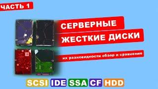 Серверные жесткие диски SSA SCSI Fibre Channel IDE SATA CF HDD и их разновидности обзор и сравнение(Видео посвящено исключительно серверным жестким дискам с разными подключениями такими как SSA SCSI Fibre Channel..., 2015-09-06T13:07:15.000Z)