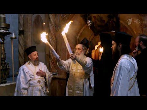 В Москву доставили Благодатный огонь, который сошел в Иерусалиме.