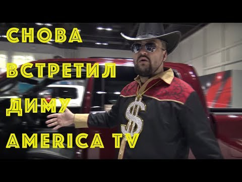 Встреча с Дмитрием (America TV). Mini дальнобой по США. Missouri - Ohio