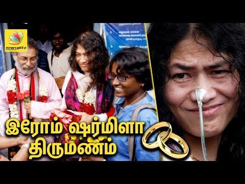 திவ்யபாரதி தலைமையில் இரோம் ஷர்மிளா திருமணம் | Irom Sharmila marriage | Latest News, Divya Bharathi