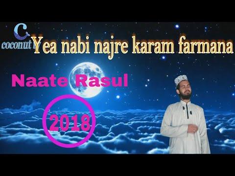 islamic-naat-sharif-mp3-2018।new-naat-2018।nurmuhammad-naat,new-bangla-gojol-2018,