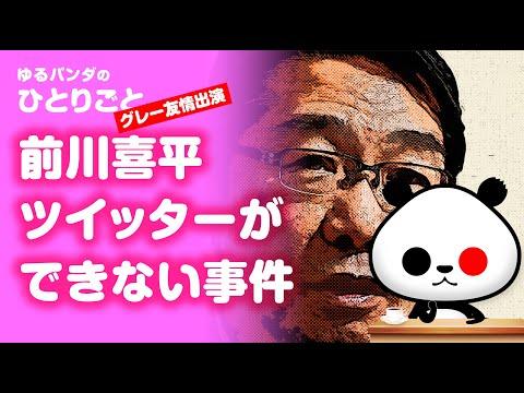 2019年12月30日 ひとりごと「前川氏のツイッターができなかった理由」